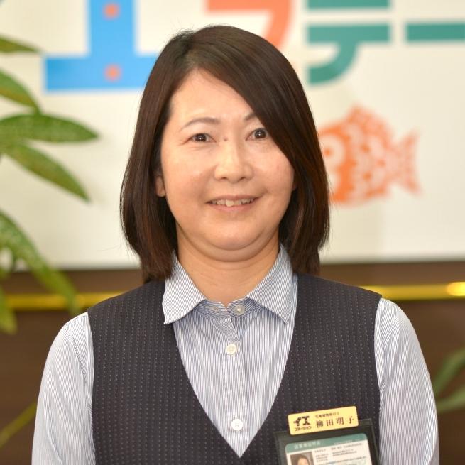 柳田 明子