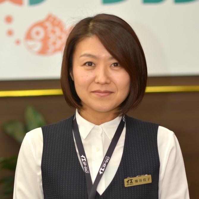 熊谷 佳子