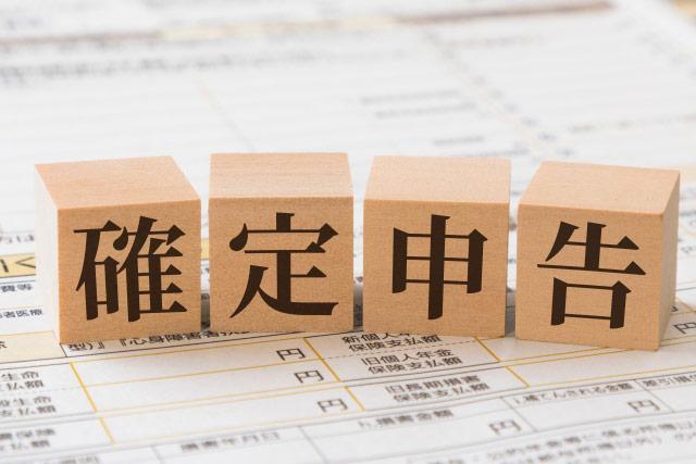 不動産や土地相続で確定申告は必要?必要な場合の申告方法や注意点とは